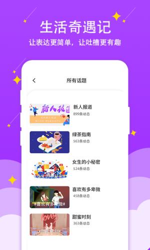 蜜情app图4