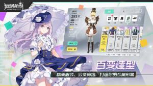 战姬养成计划游戏官方安卓版图片2