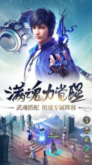 斗罗大陆之绝世战神手游官网最新版图片1