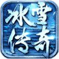冰雪傳奇二合一手游官方版 v3.77