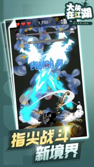 大侠在江湖游戏图2