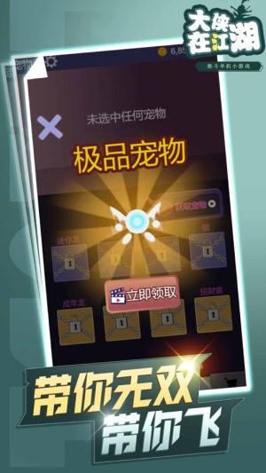 大侠在江湖游戏官方版图片1