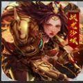 戰龍沙城皇城傳奇手游官方版 v1.0