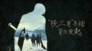 鬼吹灯之盗墓游戏官方正式版图片2