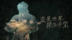 鬼吹灯之盗墓游戏官方正式版图片1