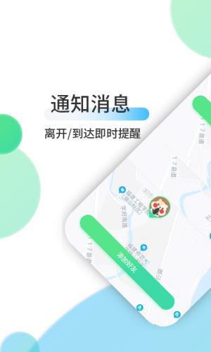 畅游方位app图4