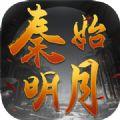 秦始明月手游官方最新版 v1.0.0