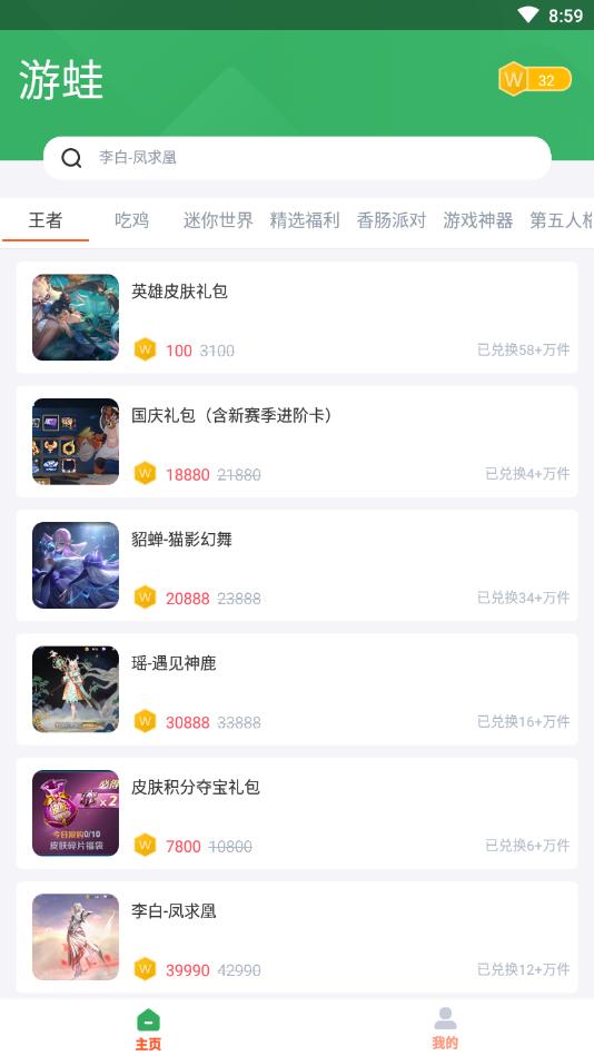 游蛙app下载官方版图2: