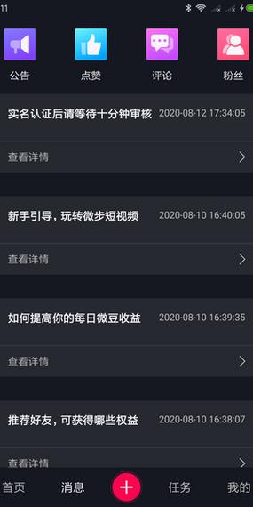 微短视频大全app图4