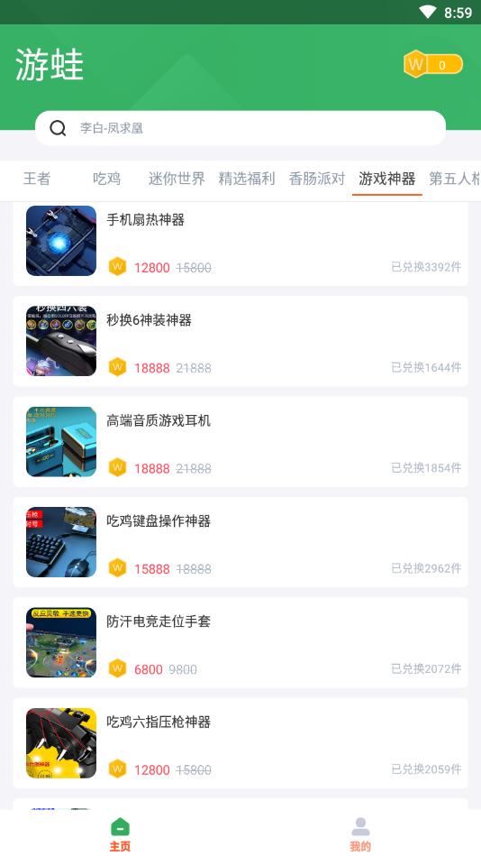 游蛙app下载官方版图1: