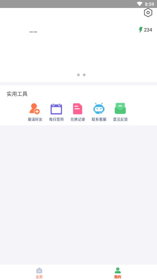 游蛙app下载官方版图3: