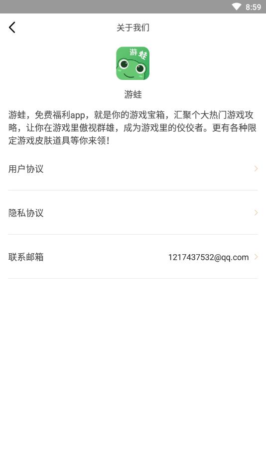 游蛙app下载官方版图4: