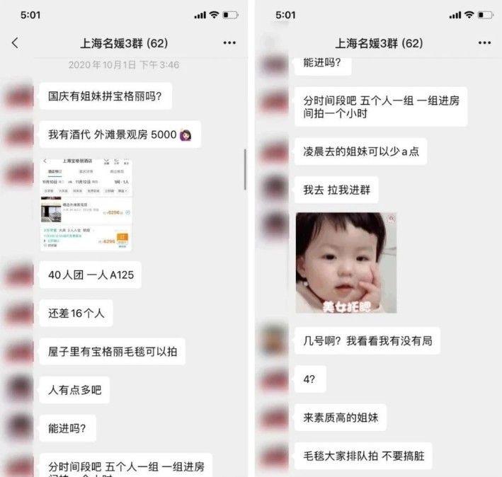 上海名媛是什么梗?上海拼媛媛意思介绍[多图]图片3