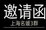 上海名媛是什么梗?上海拼媛媛意思介绍[多图]