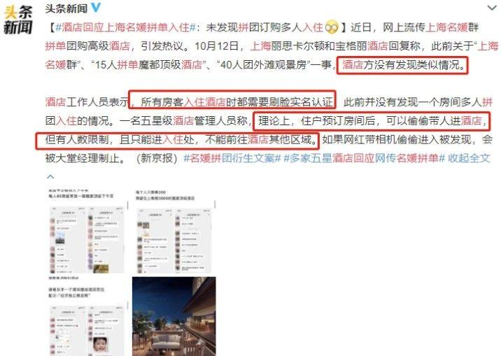 上海名媛是什么梗?上海拼媛媛意思介绍[多图]图片2