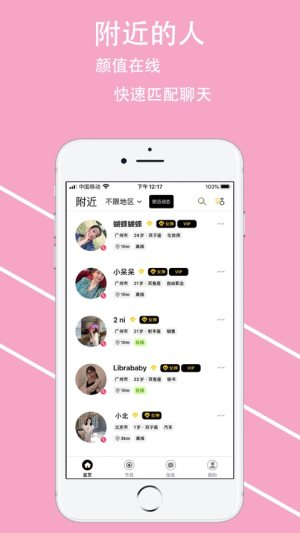 陌声恋爱app图4