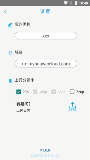 华为云实时音视频图4