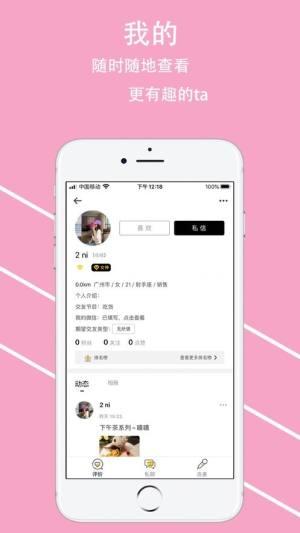 陌声恋爱平台app官方版图片1