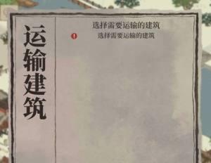 江南百景图怎么运输建筑?杭州特殊建筑运输攻略图片3