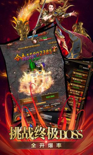 烈焰龙城超变版图2