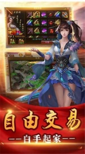 梦幻龙吟合击手游官方版图片1