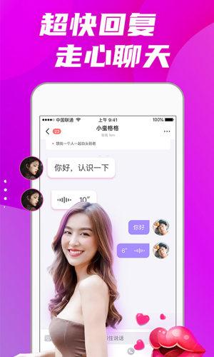 偏爱交友app图4