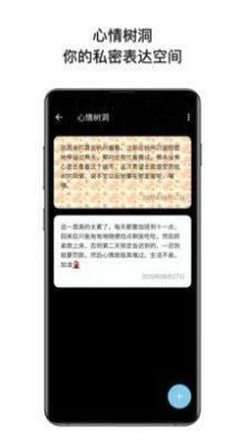 心暖日记app图2