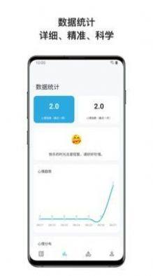 心暖日记app图4