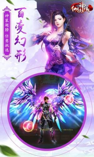 天蝎互动仙侠神域高爆版手游下载图片1