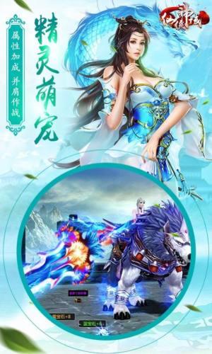 天蝎互动仙侠神域高爆版图4