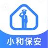 小和保安app