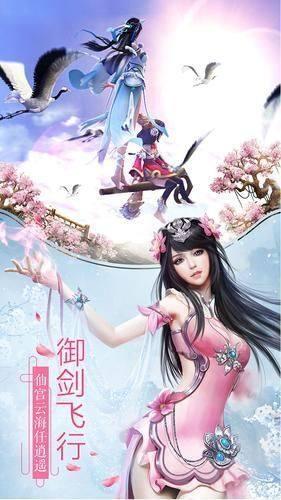 剑啸飞仙手游官方版图片1