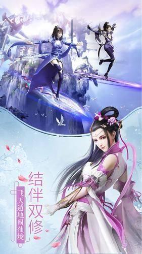 剑啸飞仙手游官方版图片2