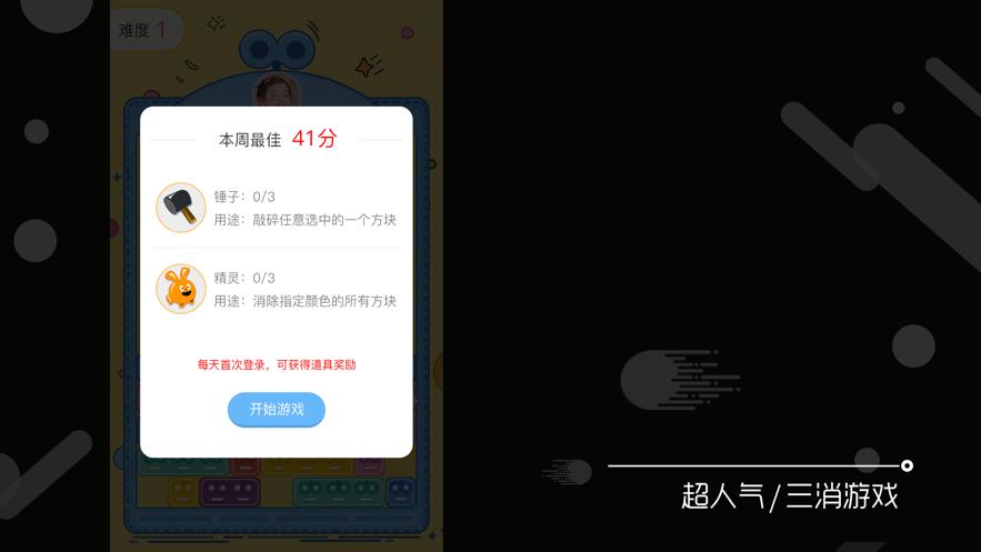 发条游戏盒子下载官网免费版图4:
