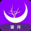 望月聊天交友app