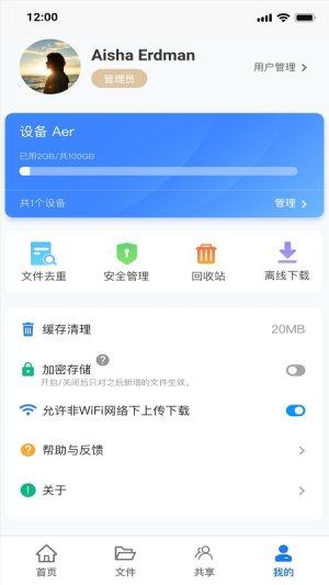 紫晶家庭云app图4