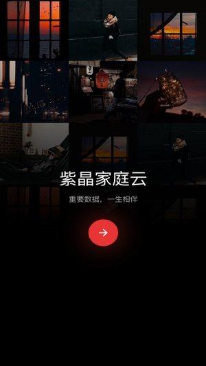 紫晶家庭云app图1