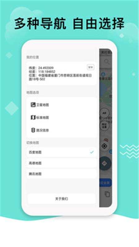 北斗导航2.0版本官方客户端图3: