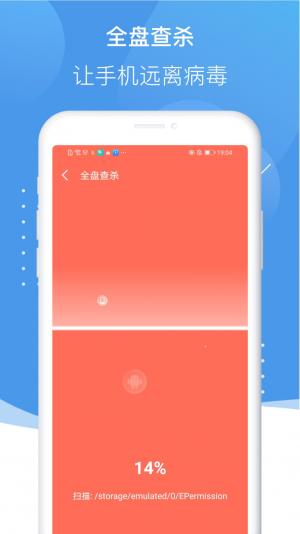 诸葛清理大师app图3