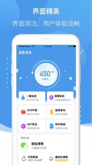 诸葛清理大师app图4