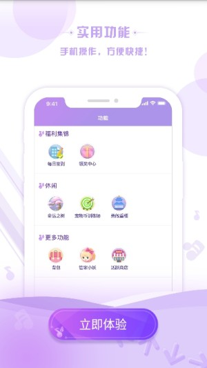 掌上炫舞官网下载安装1.0.9图1