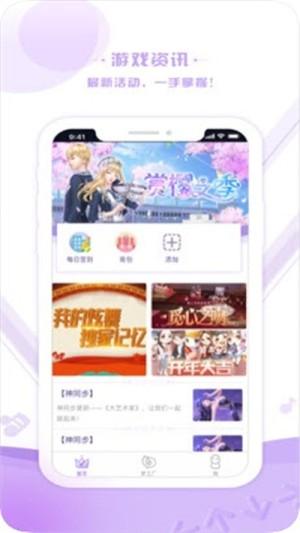 掌上炫舞官网下载安装1.0.9图2