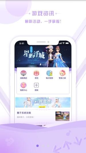 掌上炫舞官网下载安装1.0.9图3