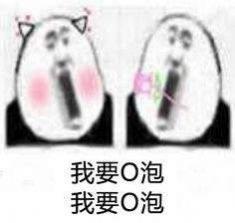 我要O泡表情包大哥大图3