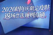 王者荣耀5周年返场投票入口:2020周年庆返场投票地址[多图]
