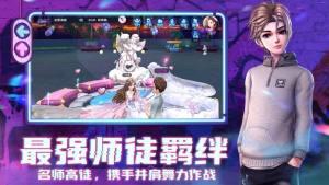 网易劲舞时代劲舞团手游官方网站下载图片1