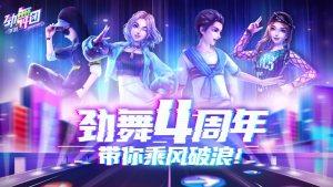 劲舞时代劲舞团官网版图5