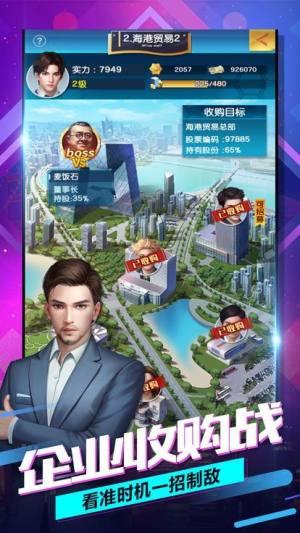 拼单名媛模拟器游戏官方版图片2