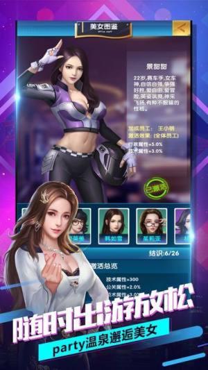 拼单名媛模拟器游戏官方版图片1