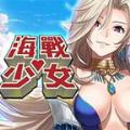 海战少女手游下载破解版 v1.2.0